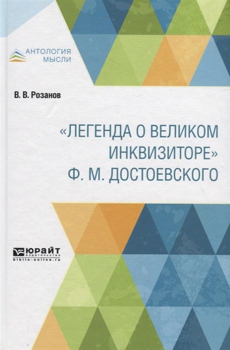 Розанов В. Легенда о великом инквизиторе Ф М Достоевского