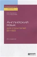 Английский язык для строителей (B1-B2). Учебное пособие для академического бакалавриата