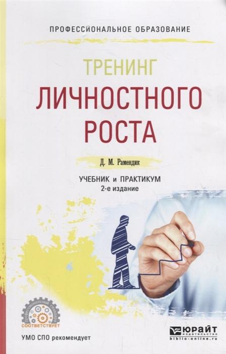 Рамендик Д. М. Тренинг личностного роста Учебник и практикум для СПО копнова е д финансовая математика учебник и практикум