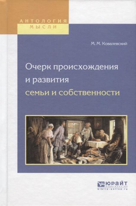 Ковалевский М. Очерк происхождения и развития семьи и собственности цена