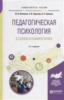 Педагогическая психология в схемах и комментариях. Учебное пособие для вузов