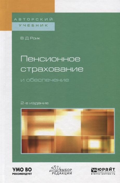 Роик В. Пенсионное страхование и обеспечение Учебное пособие для бакалавриата и магистратуры