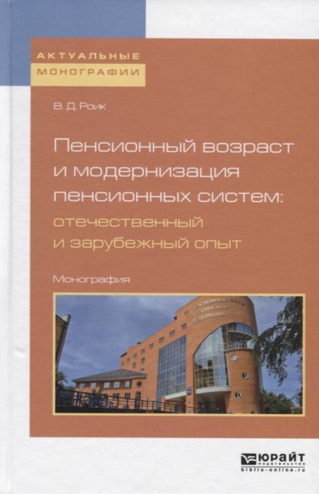 Роик В. Пенсионный возраст и модернизация пенсионных систем отечественный и зарубежный опыт Монография
