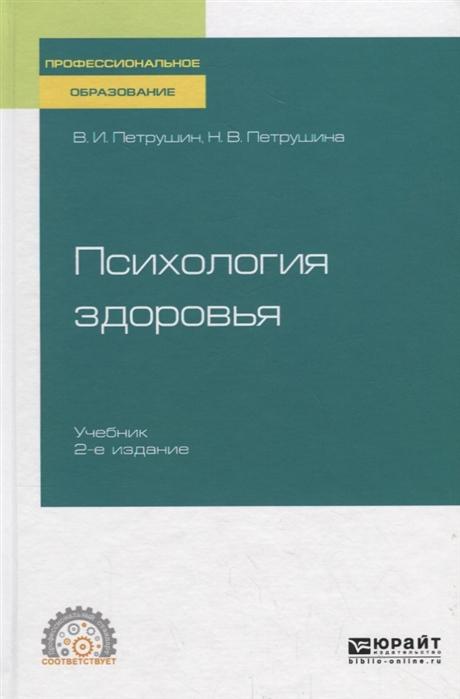 Петрушин В., Петрушина Н. Психология здоровья Учебник для СПО цены
