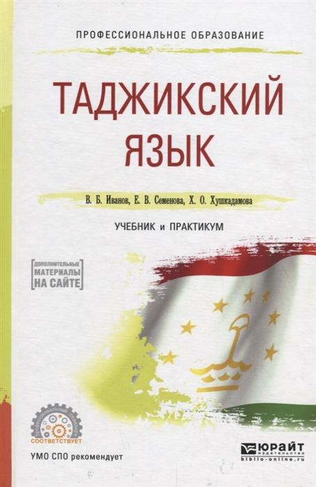 Иванов В., Семенова Е., Хушкадамова Х. Таджикский язык Учебник и практикум для СПО цена