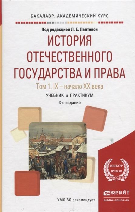 История отечественного государства и права Том 1 IX - начало XX века Учебник и практикум для академического бакалавриата