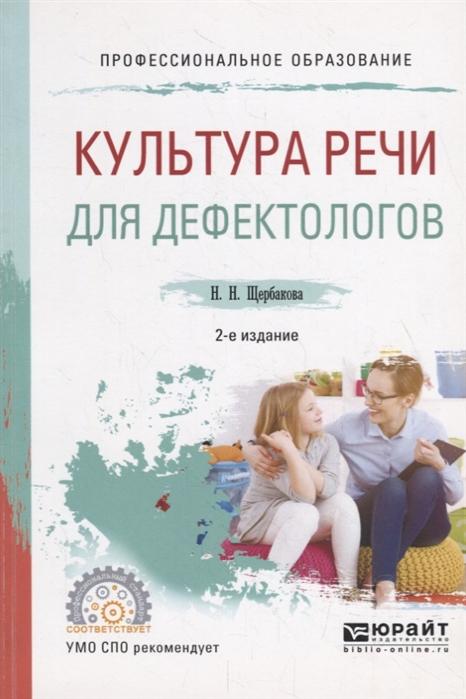 Щербакова Н. Культура речи для дефектологов Учебное пособие для СПО
