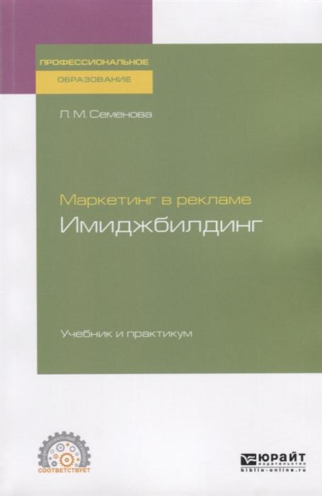 Маркетинг в рекламе Имиджбилдинг Учебник и практикум