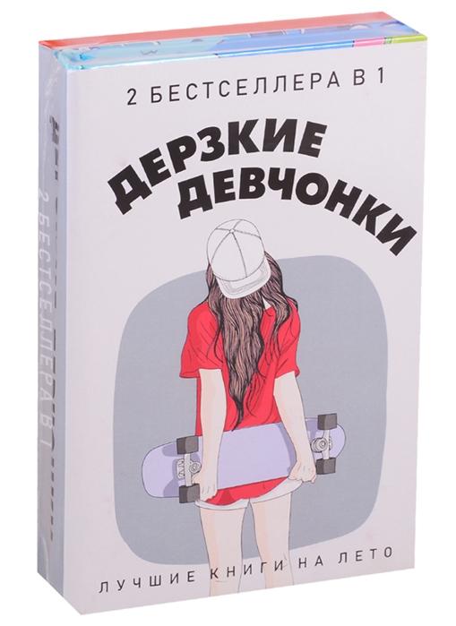 Рейнхардт Д., Уэст К. Дерзкие девчонки комплект из 2 книг бальмонт к д где мой дом светлый час комплект из 2 книг