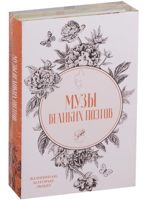 Буткова О., Фомина Л. Музы великих поэтов комплект из 2 книг серия 100 великих комплект из 25 книг