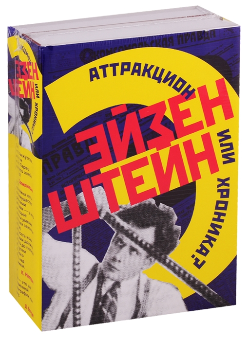 Эйзенштейн Аттракцион или хроника комплект из 2 книг