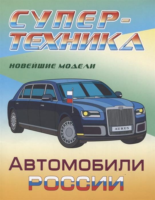 Автомобили России Новейшие модели Раскраска