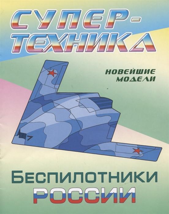 Беспилотники России Новейшие модели Раскраска