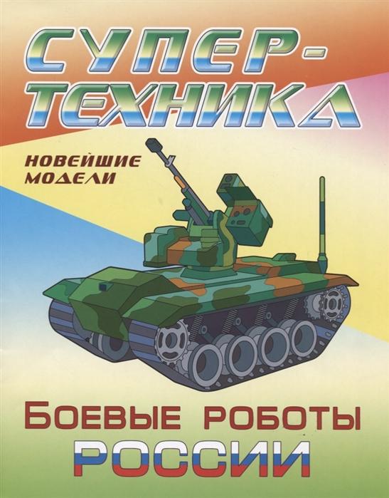 Боевые роботы России Новейшие модели Раскраска