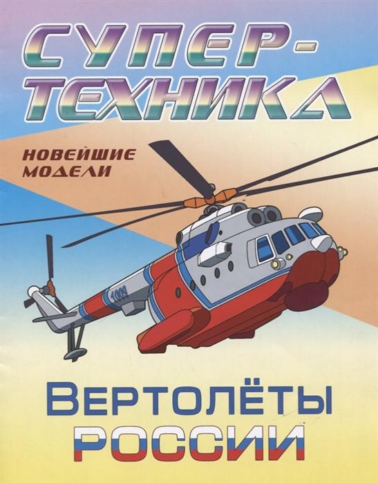 Вертолеты России Новейшие модели Раскраска