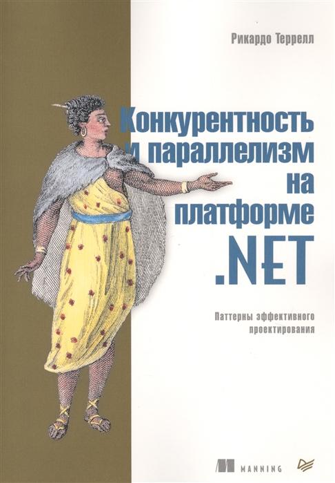Террел Р. Конкурентность и параллелизм на платформе NET Паттерны эффективного проектирования паттерны проектирования на платформе net