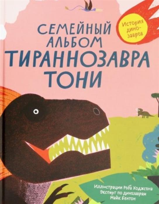 Бентон М. Семейный альбом тираннозавра Тони