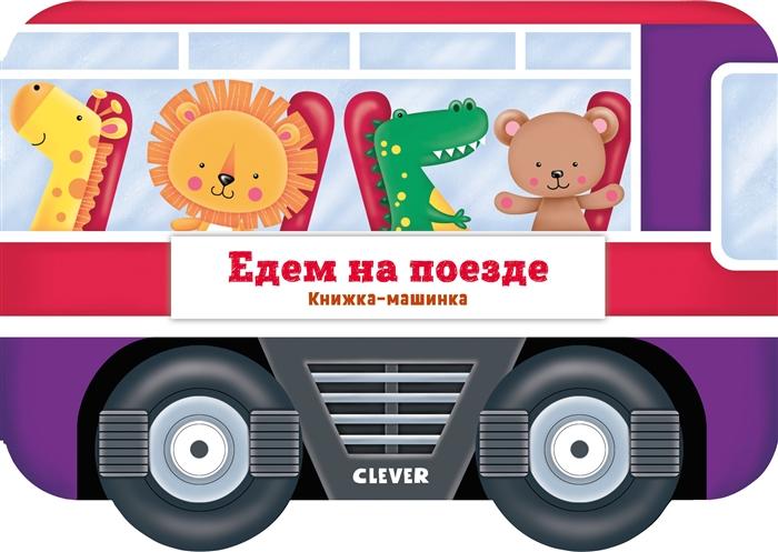 Купить Едем на поезде, Клевер, Книги - игрушки