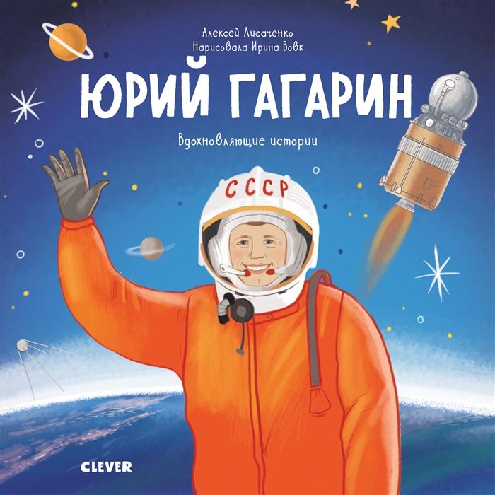 Лисаченко А. Юрий Гагарин Вдохновляющие истории цены