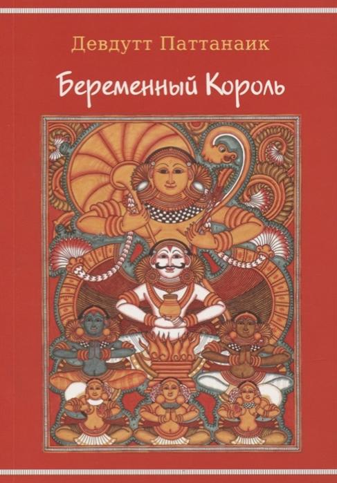 Паттанаик Д. Беременный король паттанаик д семь секретов шивы философия индийского мифа