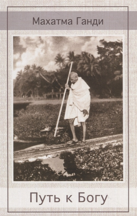 Махатма Ганди Путь к Богу н а брунов самопознание путь к богу