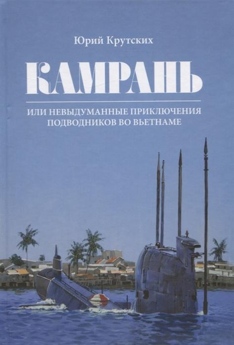 Крутских Ю. Камрань или невыдуманные приключения подводников во Вьетнаме туризм во вьетнаме