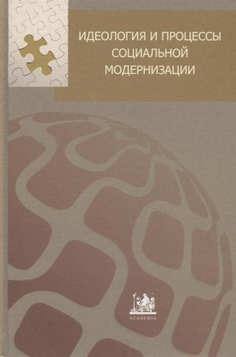Любимова Т. (ред.) Идеология и процессы социальной модернизации