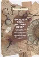 Праздный день, досужий вечер: культура досуга российского провинциального города второй половины XIX - начала XX вв.