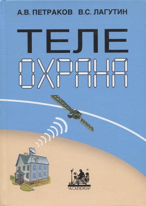 цена на Петраков А., Лагутин В. Телеохрана Монография