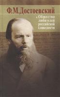 Ф.М. Достоевский и Общество любителей российской словесности