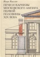 Печи и карнизы московского ампира первой половины XIX века