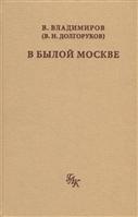 В былой Москве