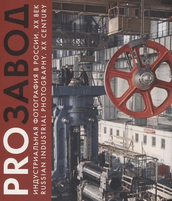 PROзавод Индустриальная фотография в России ХХ век Russian industrial photography XX century