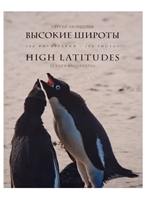 Высокие широты = High Latitudes. 100 фотографий