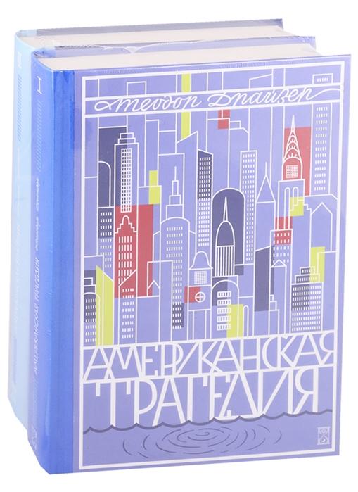 цены Драйзер Т. Американская трагедия комплект из 2 книг