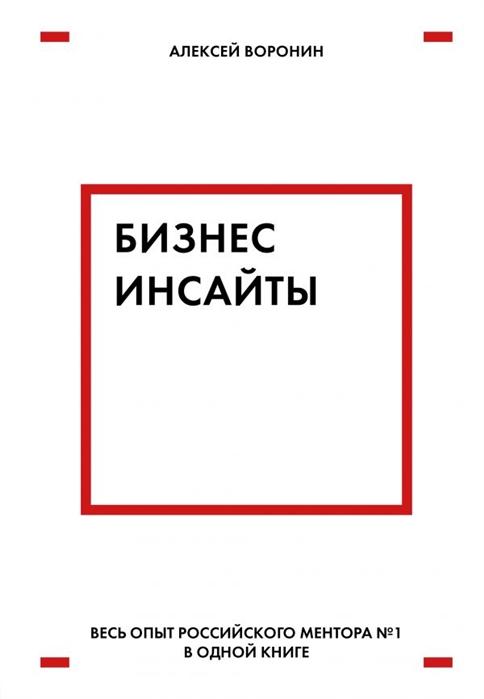 цена Воронин А. Бизнес-инсайты Весь опыт российского ментора 1 в одной книге онлайн в 2017 году