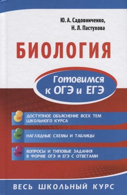 Садовниченко Ю., Пастухова Н. Биология Готовимся к ОГЭ и ЕГЭ цена