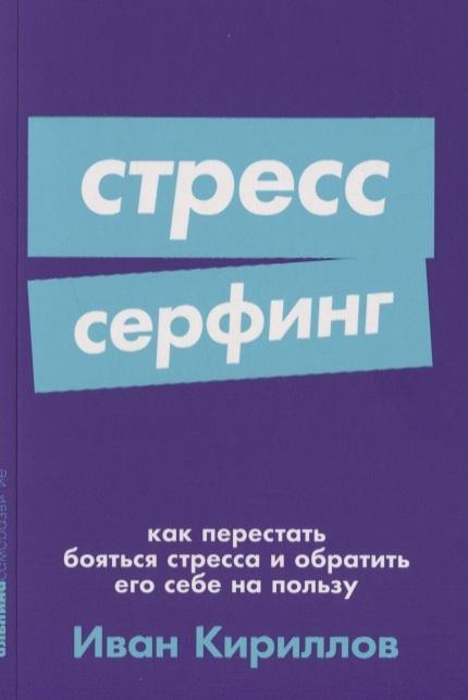 Кириллов И. Стресс-серфинг Как перестать бояться стресса и обратить его себе на пользу