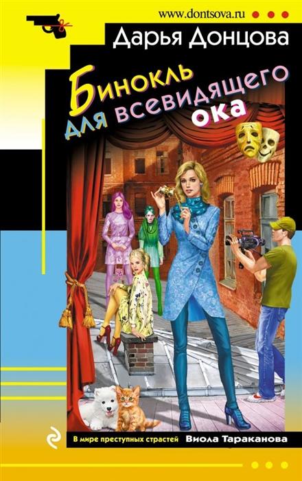 Донцова Д. Бинокль для всевидящего ока плита настольная ока ока эп 2201