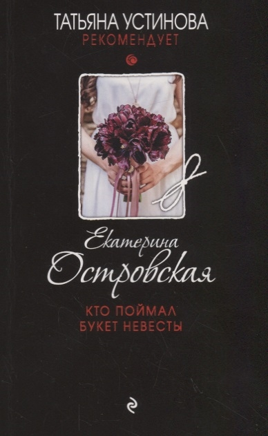 Островская Е. Кто поймал букет невесты