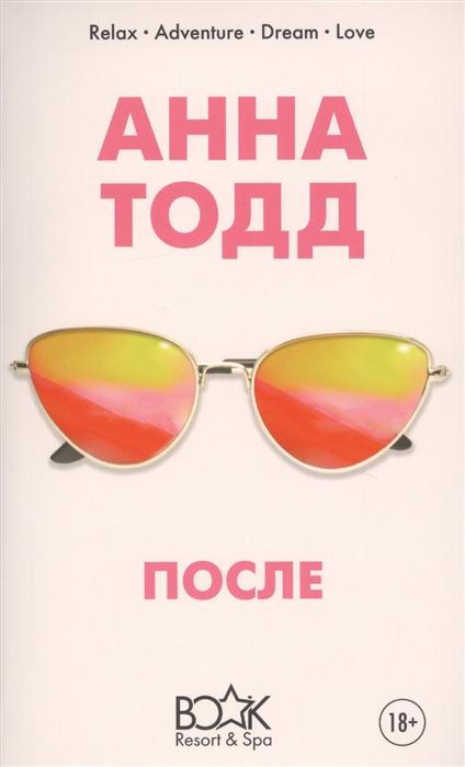 купить Тодд А. После по цене 224 рублей