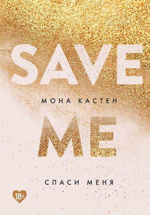 Кастен М. Save me Спаси меня