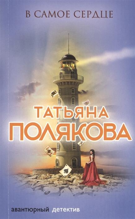 Полякова Т. В самое сердце полякова т она в моем сердце