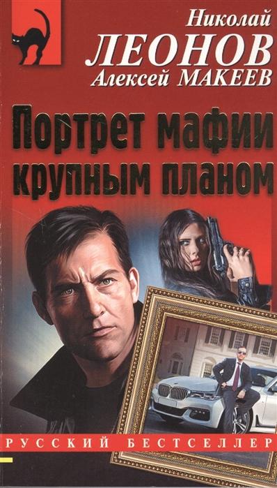 цена на Леонов Н., Макеев А. Портрет мафии крупным планом