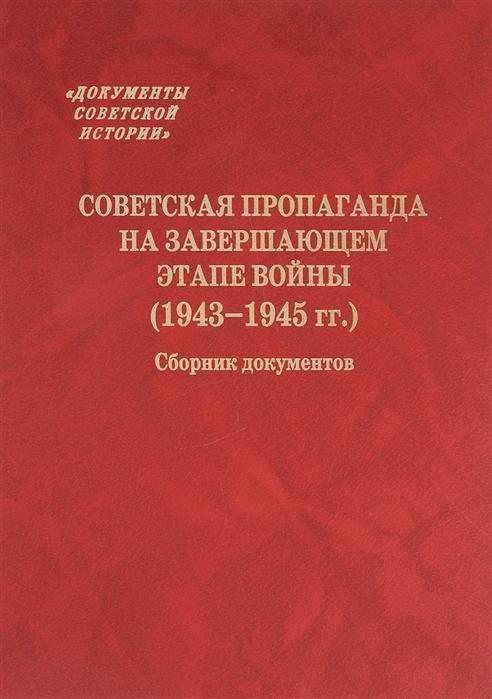 Советская пропаганда на завершающем этапе войны 1943 1945 гг Сборник документов