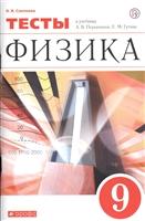 Физика. 9 класс. Тесты. К учебник А.В. Перышкина, Е.М. Гутник