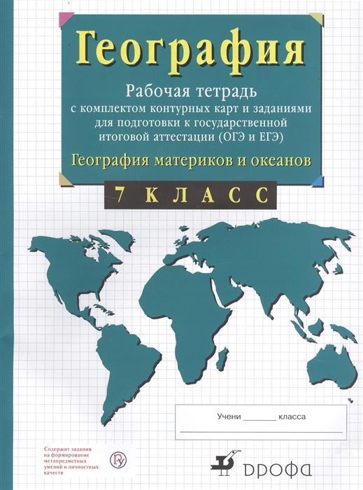 География материков и океанов 7 класс Рабочая тетрадь с комплектом контурных карт и заданиями для подготовки к государственной итоговой аттестиции ОГЭ и ЕГЭ