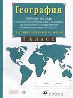 География материков и океанов. 7 класс. Рабочая тетрадь с комплектом контурных карт и заданиями для подготовки к государственной итоговой аттестиции (ОГЭ и ЕГЭ)