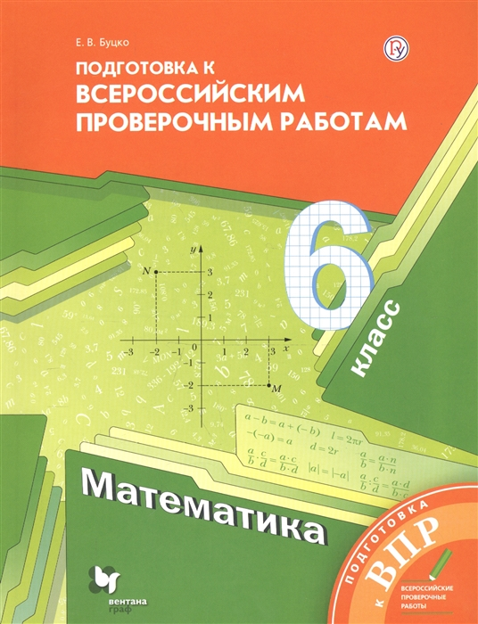 Фото - Буцко Е. Математика 6 класс Подготовка к всероссийским проверочным работам шахматова в шефер о физика 7 класс подготовка к всероссийским проверочным работам
