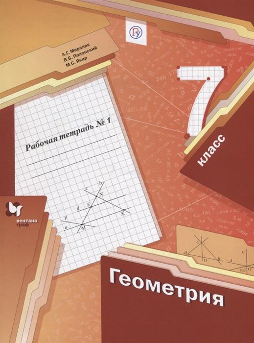 Мерзляк А., Полонский В., Якир М. Геометрия 7 класс Рабочая тетрадь 1 sascha grammel rosenheim